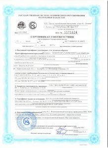 сертификаты стабилизаторов грунта Казахстан