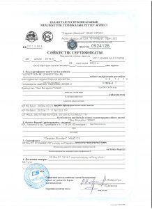 сертификаты стабилизаторов грунта