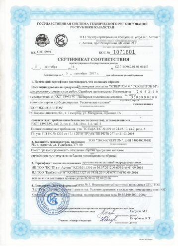 Казахстанский сертификат стабилизатора грунта