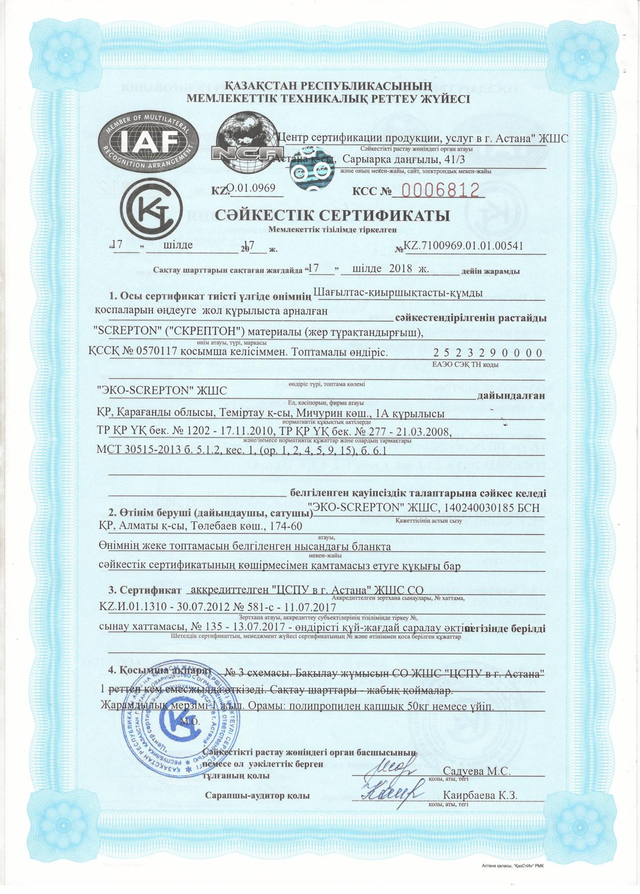 sertifikat2017-2