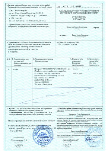 Сертификат Eco Screpton KZ