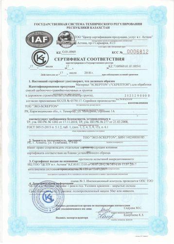 сертификат на ремонт дорог