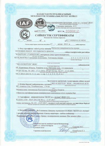 сертификат на дорожное покрытие